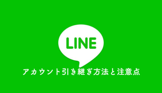 【LINE】アカウント引き継ぎ方法と注意点|Letter Sealingでメッセージが表示されないときの対処法