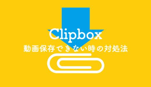 【保存版】Clipbox(クリップボックス)で動画が保存できない時の対処法