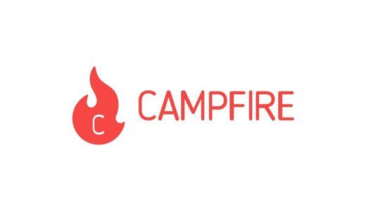 【要確認】クラウドファンディング CAMPFIRE(キャンプファイヤー)の手数料が12%に改定