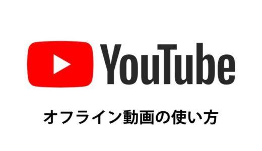【YouTube便利機能】通信制限を防ぐオフライン動画の使い方