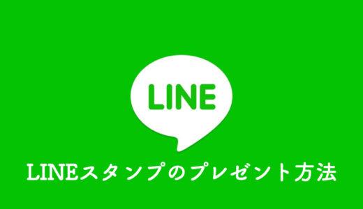 【最新版】LINEスタンプをプレゼントする方法|プレゼントできない理由まとめ