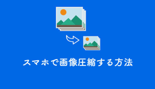 【画像圧縮】スマホ(iPhone)で画像・写真をサイズを圧縮する方法