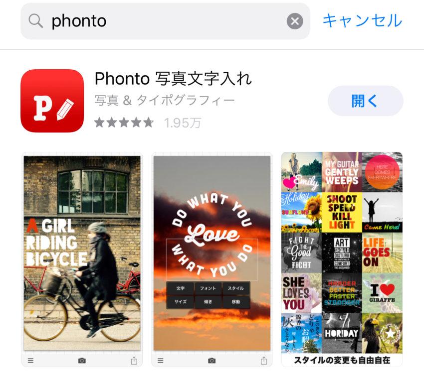文字 入れ アプリ 写真に文字入れができるおすすめ無料アプリ8選