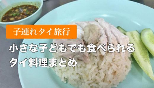 【子連れタイ旅行】小さな子どもでも食べられたタイご飯(料理)まとめ