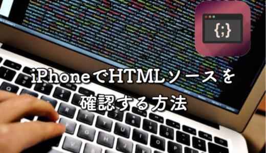 【iPhone】ページのHTMLソースをSafariやView Sourceアプリで確認する方法
