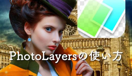 【写真合成アプリ】PhotoLayersの使い方|写真合成や背景透明化が簡単に!