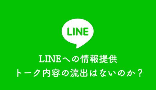 【LINEへの情報提供】トークルームの内容や個人情報は流出しているのか?