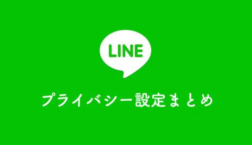 LINEのセキュリティ対策にプライバシー設定は必須!設定のポイントや詳細のまとめ
