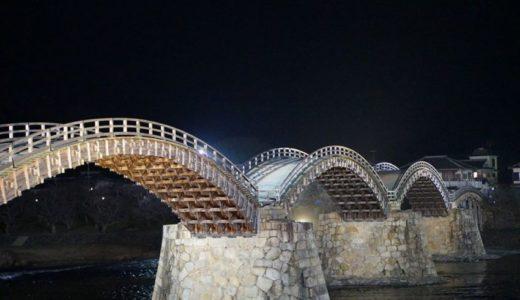 【錦帯橋へのアクセス】大阪からのおすすめの交通手段|新幹線・車を利用