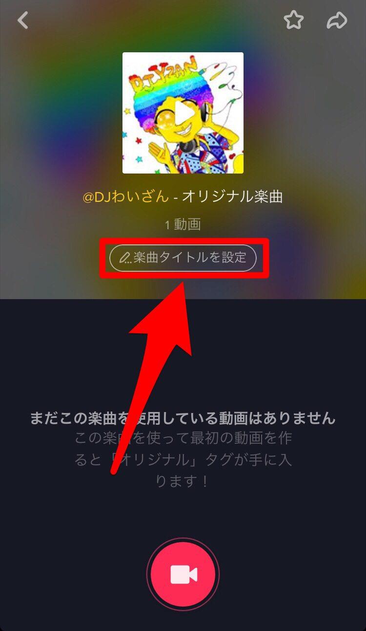 アップロードした動画再生画面の右下にある楽曲アイコンをタップします。