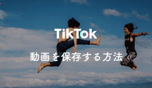 【Tik Tok】動画をダウンロードする方法|エラーで保存できない際の対策も