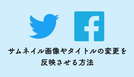 Twitter、Facebookでサムネイル画像やタイトル変更が反映されないときの対処法