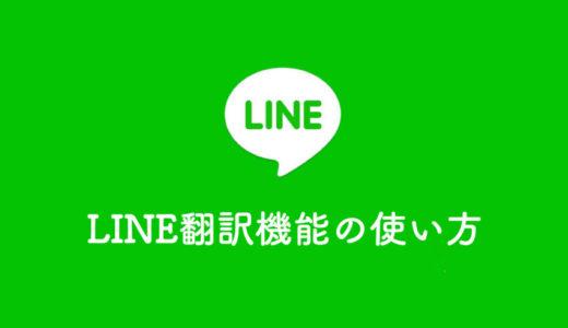 【LINE便利機能】翻訳機能の使い方|英語・中国語・韓国語を即翻訳!