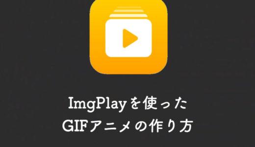 GIFアニメやGIF動画を簡単に作るおすすめアプリ「ImgPlay」の使い方まとめ