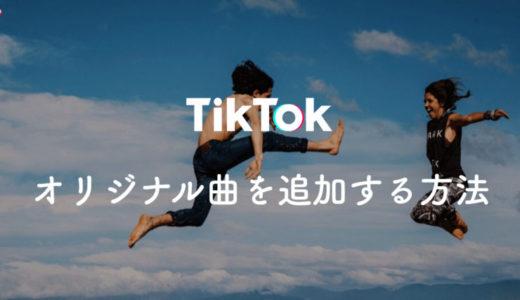 【Tik Tok】オリジナル曲を楽曲に追加する方法