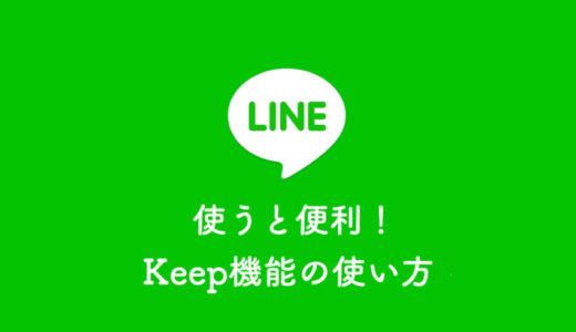 【LINE便利機能】Keep(キープ)機能の使い方|重要なトークやファイルを保存する方法