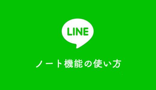 【LINE便利機能】ノート機能の使い方|重要な内容や共有事項をトークルームで活用する方法