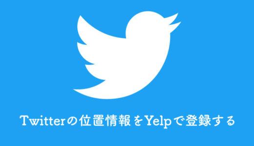 【Twitter位置情報登録】Yelp(イェルプ)に登録してTwitterに位置情報を表示させる方法