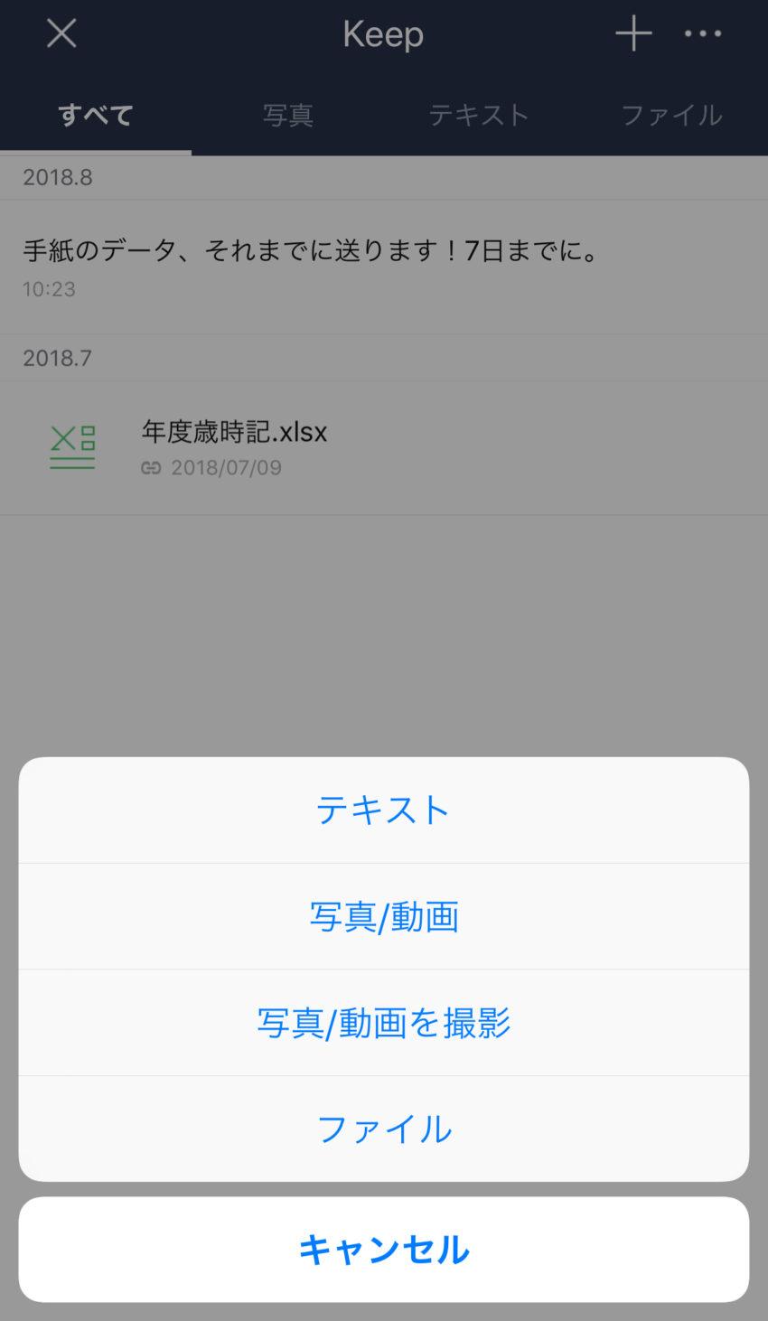 に Iphone 保存 キープ