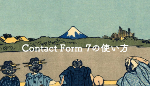 【WordPress】Contact Form 7の使い方と簡単なカスタマイズ方法のご紹介