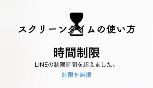 【iPhone新機能】iOS12で登場した「スクリーンタイム」の使い方と設定方法