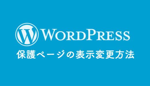 【WordPress】パスワード保護ページの表示を変更する方法