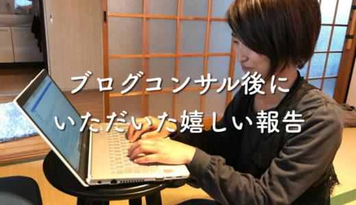 【ブログコンサル事例】信楽でコルギサロン・観光促進をするはっちからの嬉しい報告
