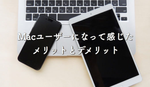 【MacBook Pro】Macユーザーになって感じたメリットとデメリット