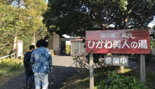 【島根 日帰り温泉】湯の川温泉 ひかわ美人の湯|日本三大美人の湯