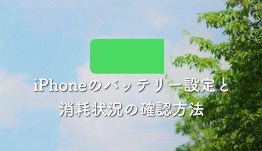 【iPhone】バッテリーに関する各種設定と消耗状況の確認方法