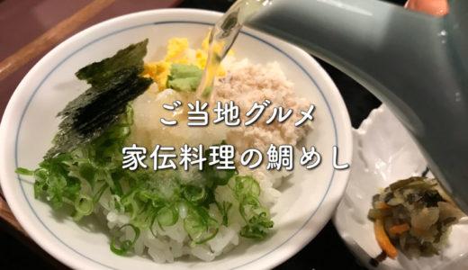 【島根グルメ】玉造温泉からすぐ!皆実館の家伝料理 鯛めしを味わえる「ふじな亭」