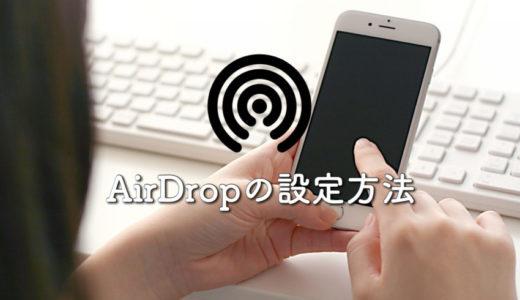 【iPhone】ファイル共有に便利なAirDropの設定方法とセキュリティ対策