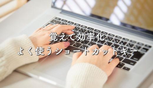 【MacBook】よく使う便利なショートカットキー|覚えて作業効率化