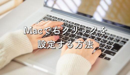 【Mac初心者】トラックパッドとマウスで右クリックを設定する方法