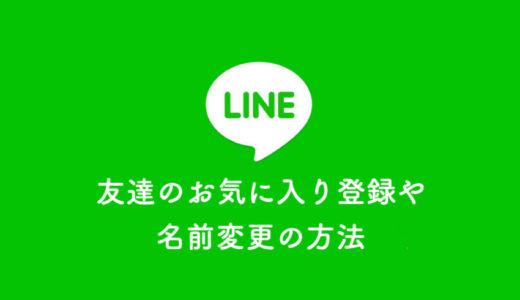 【LINE便利機能】友だちのお気に入り登録や名前変更をする方法