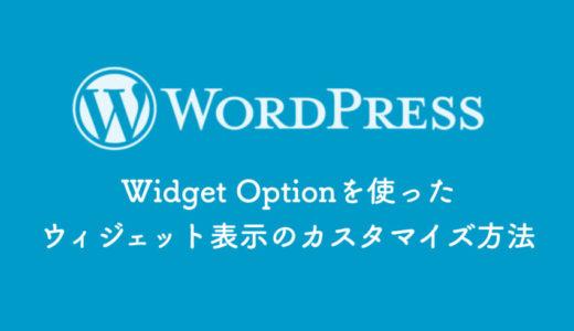 【WordPress】ページやカテゴリ、端末によってウィジェットの表示設定ができる「Widget Options」の使い方