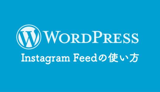 【WordPress】インスタグラムのフィードを表示するプラグイン「Instagram Feed」の使い方