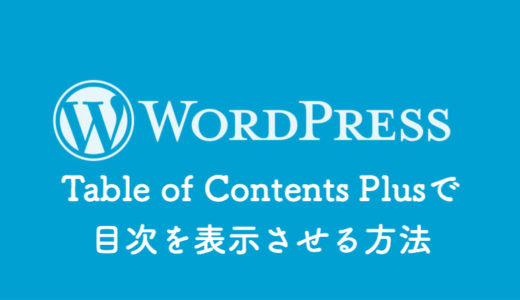【WordPress】目次を自動追加する「Table of Contents Plus」の使い方とカスタマイズ方法