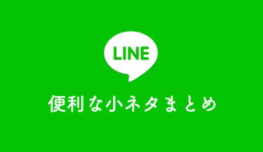 LINE(ライン)の便利な小ネタの使い方まとめ|知ってると便利な機能がたくさん!