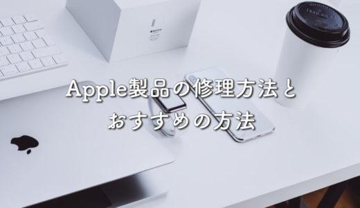 【Apple製品修理】MacBook Proを修理に出して知った3つの修理方法とおすすめの方法