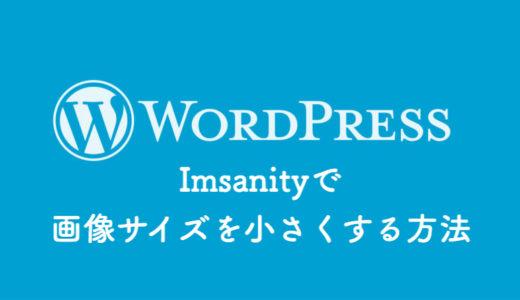 【WordPress】アップロード画像のリサイズに便利なプラグイン「Imsanity」の使い方