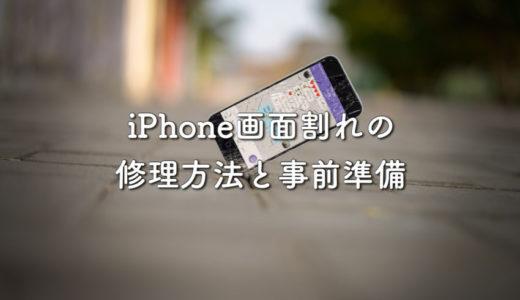 【iPhone画面修理】iPhoneの画面が割れたときの修理方法と事前準備