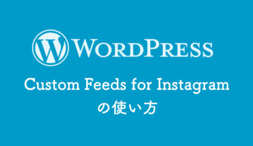 【WordPress】インスタグラムを表示するプラグイン「Custom Feeds for Instagram」の使い方
