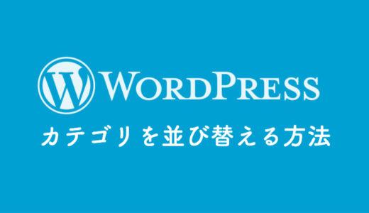 【WordPress】プラグインを使ってカテゴリーを簡単に並び替える方法