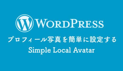 【WordPress】ユーザーのプロフィール写真を簡単に設定するプラグイン「Simple Local Avatars」の使い方