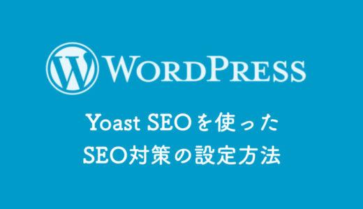 【WordPress】Yoast SEOのプラグインを使ったSEO対策の設定をする方法