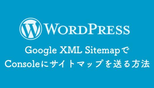 【WordPress】Google XML Sitemapsを使ってSearch Consoleにサイトマップを送る方法