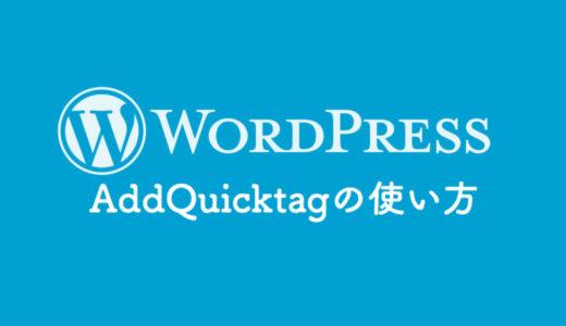 【WordPress】AddQuicktagで簡単にショートコードを読み込む方法
