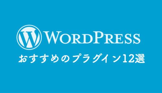 【最新版】WordPressのおすすめプラグイン12選!厳選プラグインで快適にサイト運用