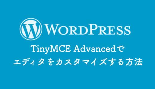 【WordPress】ビジュアルエディタを使いやすくする「TinyMCE Advanced」の設定方法